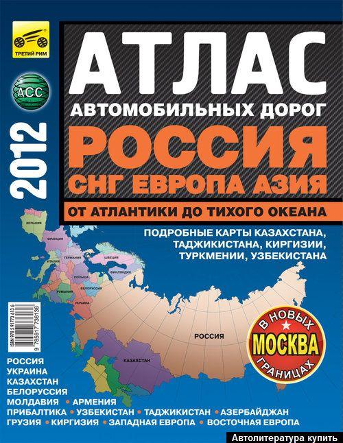 Атлас автодорог России, СНГ, Европы, Азии, От Атлантики до Тихого океана 2012