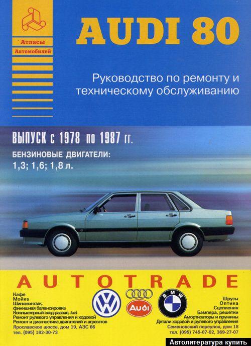 Автомобиль AUDI 80 1978-1987 бензин (пособие), характеристики AUDI 80 1978-1987 бензин (пособие)