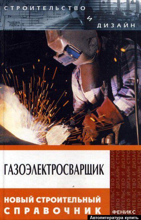 Учебник Сварщика Скачать Бесплатно