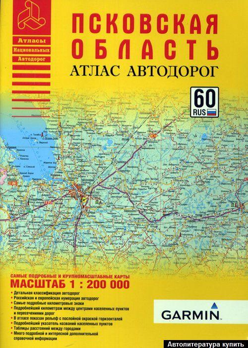 Автолитература: Третий Рим, Арус, Монолит, Мир Автокниг, За рулем, Легион Автодата, Алфамер, Соуэло