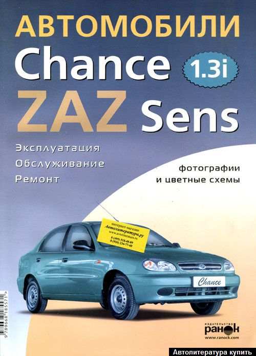 Руководство по ремонту деу ланос - купить автокнигу daewoo lanos / chevrolet lanos / zaz sens / zaz chance с 1997