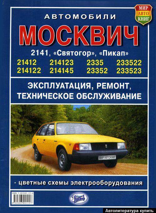 Ремонт авто 2141