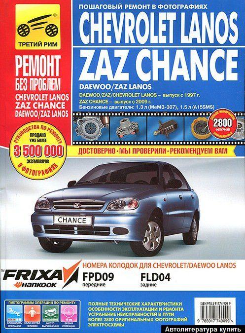 Руководство по ремонту, техническому обслуживанию и эксплуатации в руководстве представлены автомобили daewoo espero