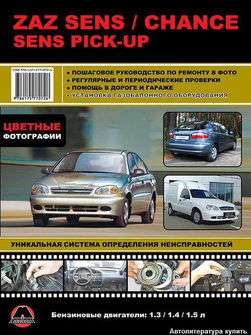 В издании (руководстве) подробно описаны работы по эксплуатации, техническому обслуживанию и ремонту автомобилей