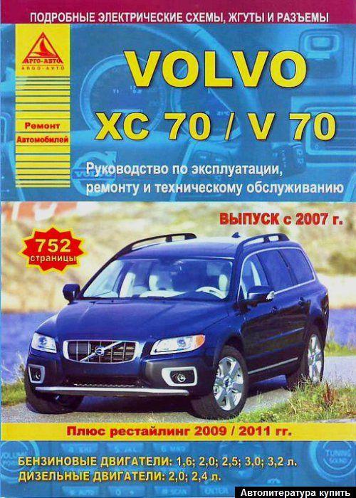 volvo xc90 руководство по эксплуатации техническому обслуживанию и ремонту